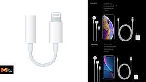 เสียใจด้วย Apple หยุดแถม Dongles ตัวแปลง Lightning – 3.5 มม. ใน iPhone