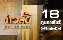 ข่าวสั้น Motion News Break 2 18-02-63