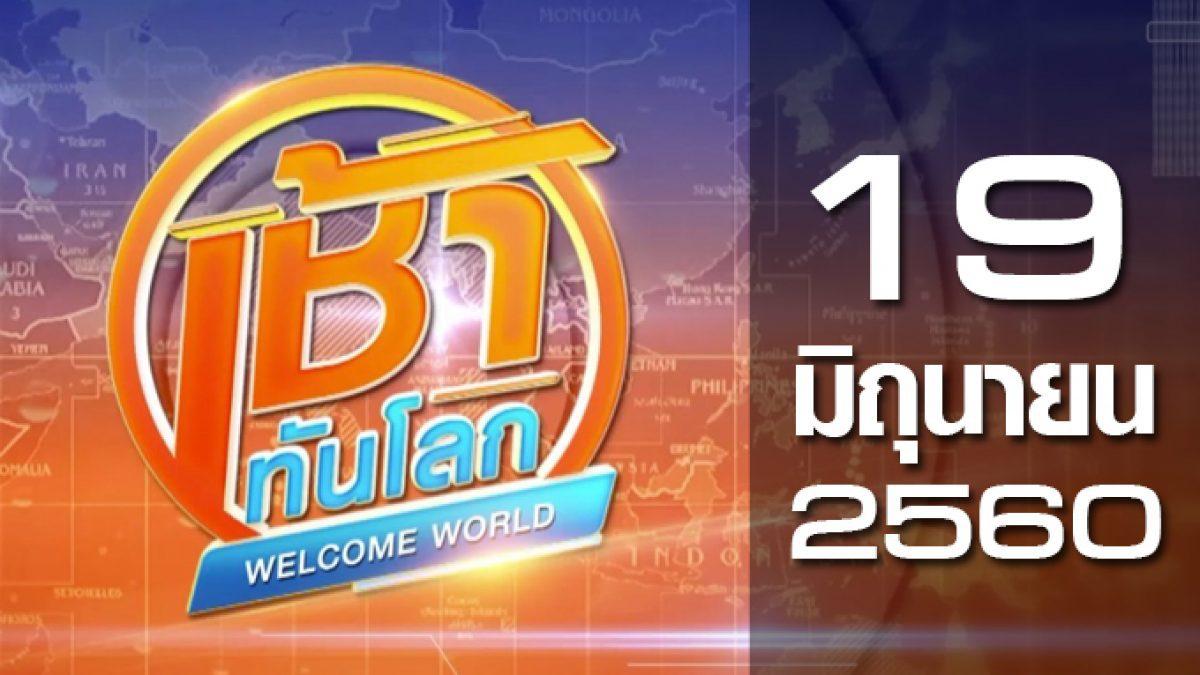 เช้าทันโลก Welcome World 19-06-60