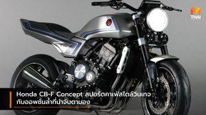 Honda CB-F Concept สปอร์ตคาเฟ่สไตล์วินเทจกับออพชั่นล้ำที่น่าจับตามอง