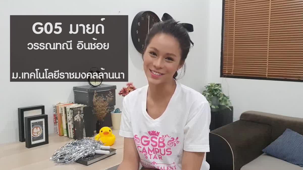 G05 มายด์ - วรรณทณี (ตัวแทนภาคเหนือ) GSB Gen Campus Star 2019