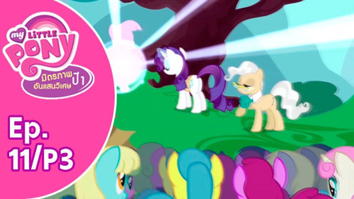 My Little Pony Friendship is Magic: มิตรภาพอันแสนวิเศษ ปี 1 Ep.11/P3