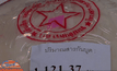 พบขนมจีน 12 ยี่ห้อใส่สารกันบูด