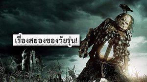 กิลเลอร์โม เดล โตโร นั่งแท่นโปรดิวเซอร์! ส่งหนังสยองขวัญเรื่องใหม่ Scary Stories to Tell in the Dark