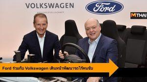 Ford ร่วมกับ Volkswagen เดินหน้าพัฒนารถไร้คนขับและรถยนต์ไฟฟ้า