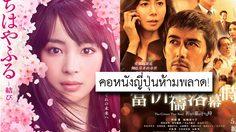 เจแปนฟาวน์เดชั่น ร่วมมือ เอส เอฟ ฉลองความสัมพันธ์ ไทย-ญี่ปุ่น จัดใหญ่เทศกาลภาพยนตร์ญี่ปุ่น 2562