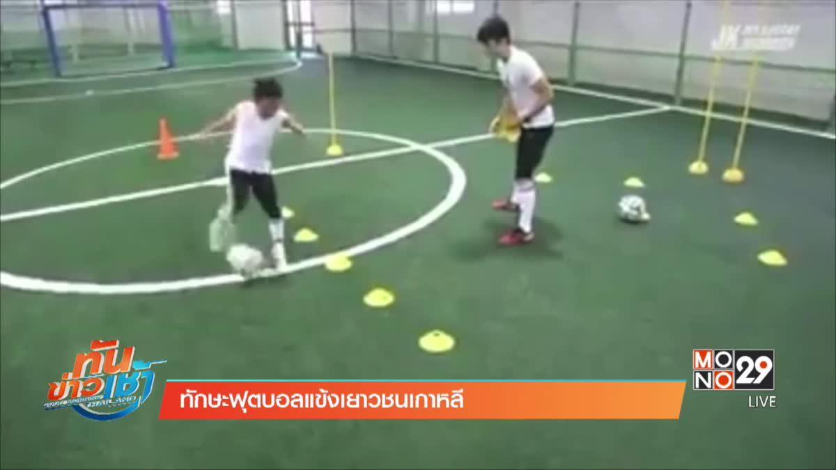 ทักษะฟุตบอลแข้งเยาวชนเกาหลี