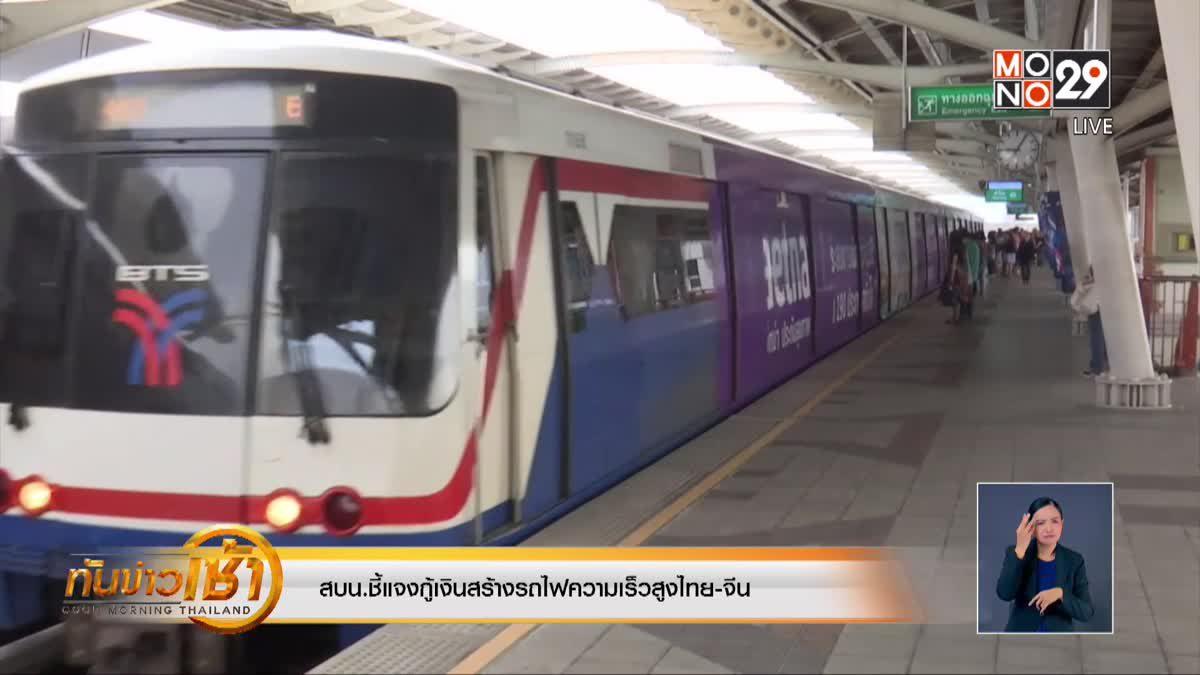 สบน.ชี้แจงกู้เงินสร้างรถไฟความเร็วสูงไทย-จีน