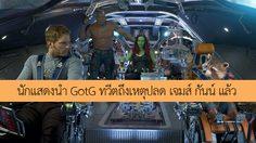 เพื่อนกันน์ ไม่ทิ้งกันน์!! นักแสดงนำ GotG ออกมาทวีตถึงกรณีปลด เจมส์ กันน์ แล้ว