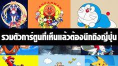 10 ตัวการ์ตูนที่เป็น Pop Culture เอกลักษณ์ที่สื่อถึงประเทศญี่ปุ่น!!