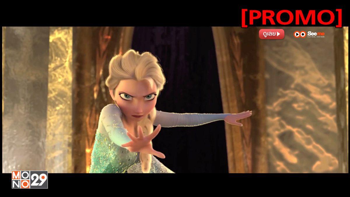 Frozen ผจญภัยแดนคำสาปราชินีหิมะ [PROMO]