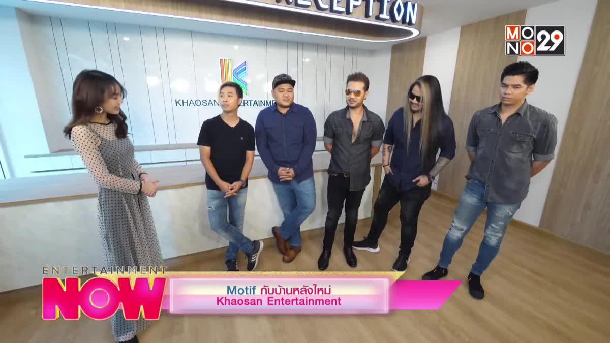 Motif กับบ้านหลังใหม่ Khaosan Entertainment