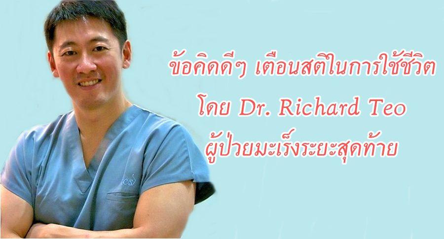 ข้อคิดเตือนสติ!! จาก Dr. Richard Teo ผู้ป่วยมะเร็งระยะสุดท้าย ก่อนจากโลกนี้ไป
