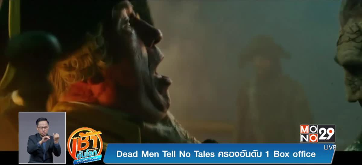 Dead Men Tell No Tales ครองอันดับ 1 Box office