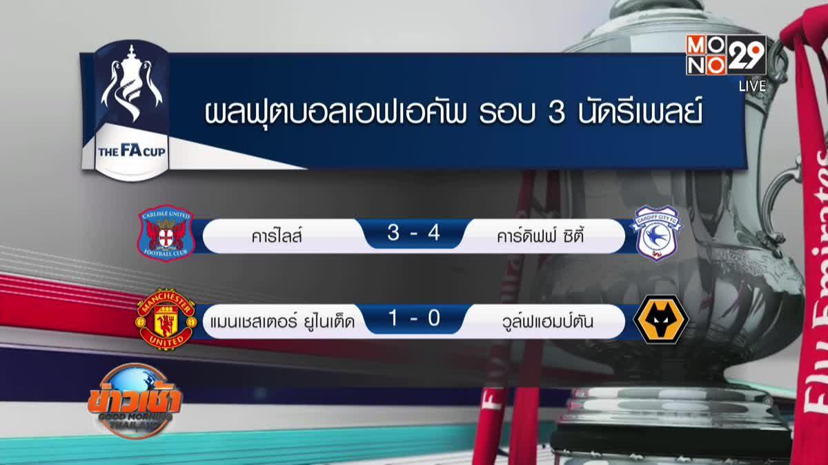 ข่าวเช้า Good Morning Thailand 16-01-63
