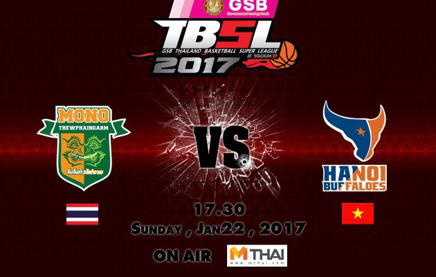 ไฮไลท์ การแข่งขันบาสเกตบอล GSB TBSL2017 Mono Thew VS Hanoi Buffaloes (Vietnam) 22/01/60