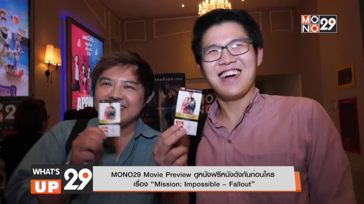 "MONO29 Movie Preview  เรื่อง ""Mission: Impossible - Fallout"""