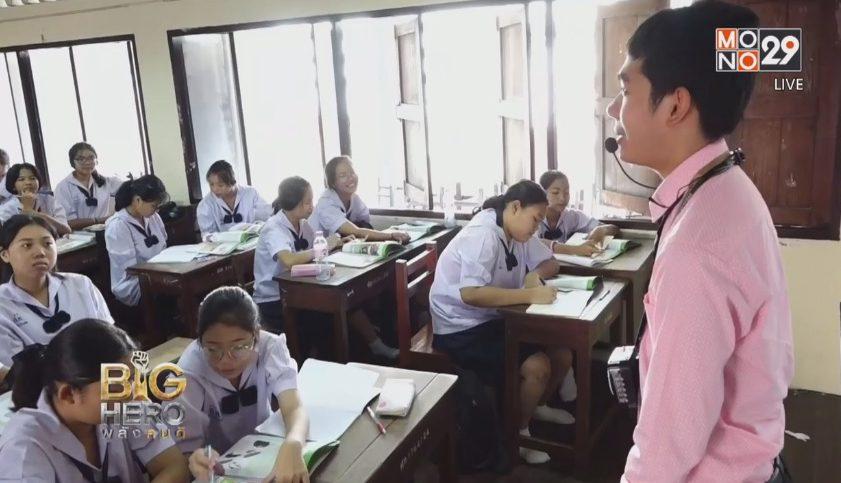 ครูไอซ์