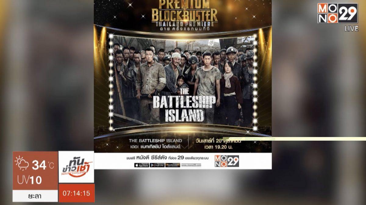 "MONO29 ส่ง ""The Battleship Island"" ลงจอฟรีทีวีที่แรก"