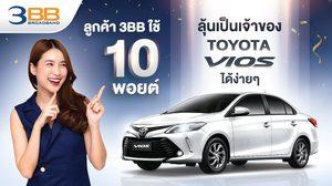 ลูกค้า 3BB ใช้ 10 พอยต์ ลุ้นเป็นเจ้าของรถยนต์ TOYOTA  Vios ได้ง่ายๆ