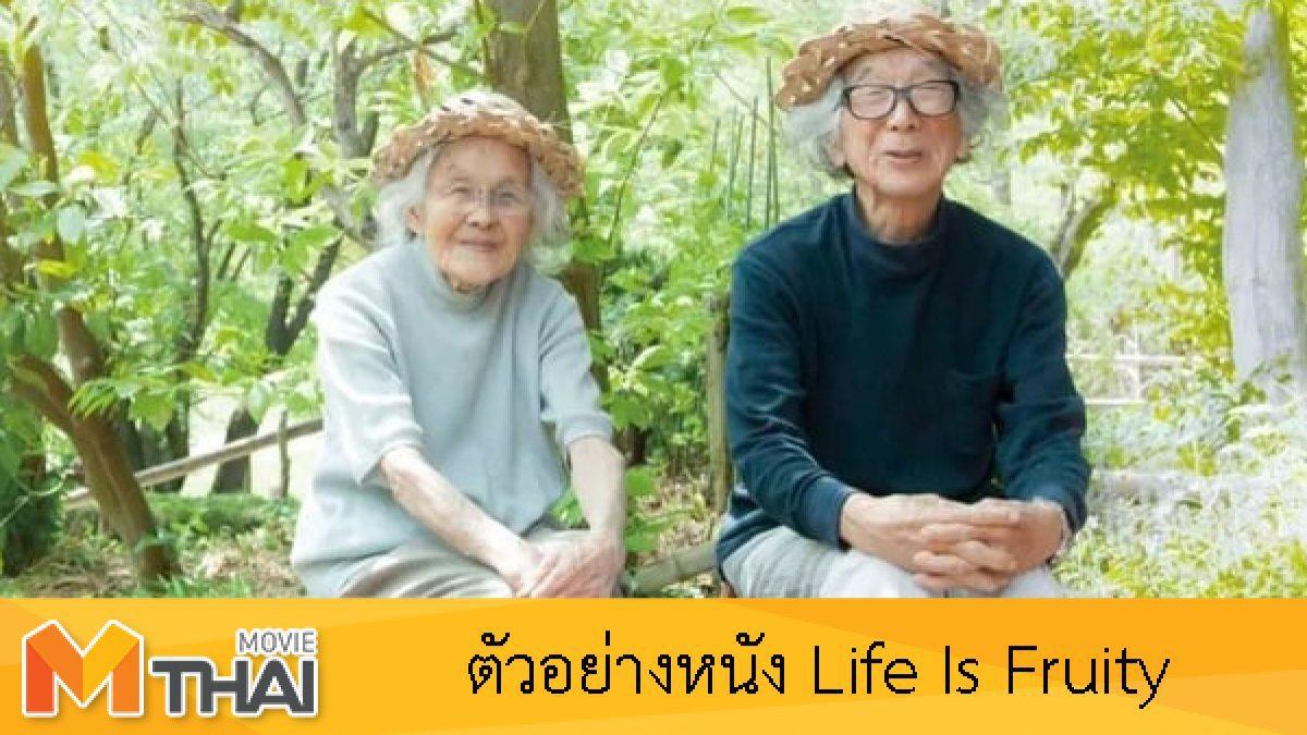 ตัวอย่างหนัง Life Is Fruity