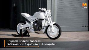 Triumph Trident concept ว่าที่โรดสเตอร์ 3 สูบโฉมใหม่ เพื่อคนรุ่นใหม่