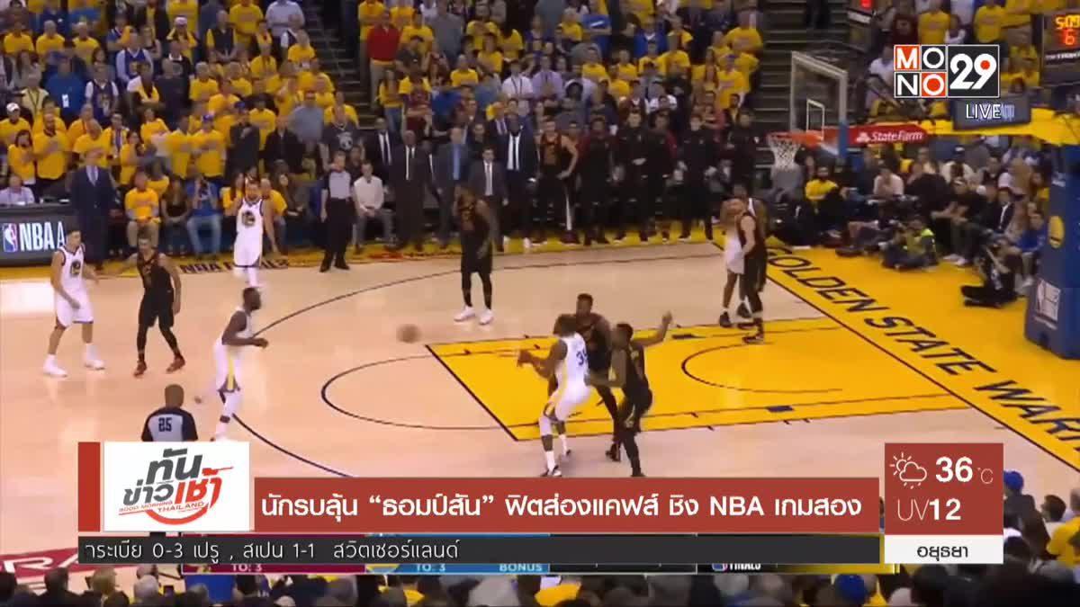 """นักรบลุ้น """"ธอมป์สัน"""" ฟิตส่องแคฟส์ ชิง NBA เกมสอง"""