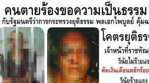 เพจดัง แฉคดีนักโทษโดนซ้อมตาย ผู้คุมโดนโทษแค่ลดเงินเดือน