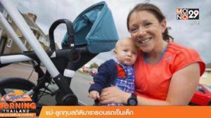 มาราธอนรถเข็นเด็ก!? แม่ลูกทุบสถิติเร็วที่สุดในโลก