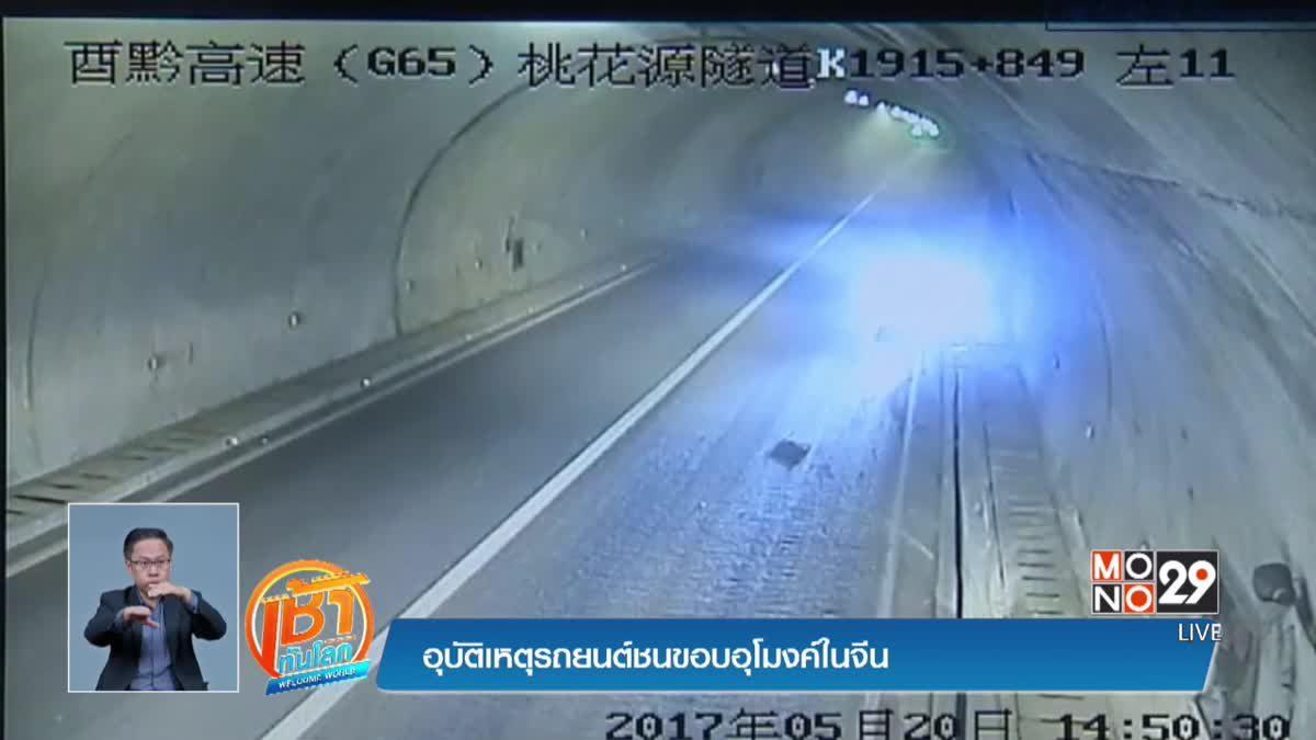 อุบัติเหตุรถยนต์ชนขอบอุโมงค์ในจีน