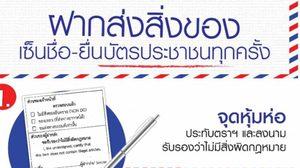 ไปรษณีย์ไทย ดีเดย์ 8 เม.ย. ส่งของต้องแสดงบัตรประชาชน