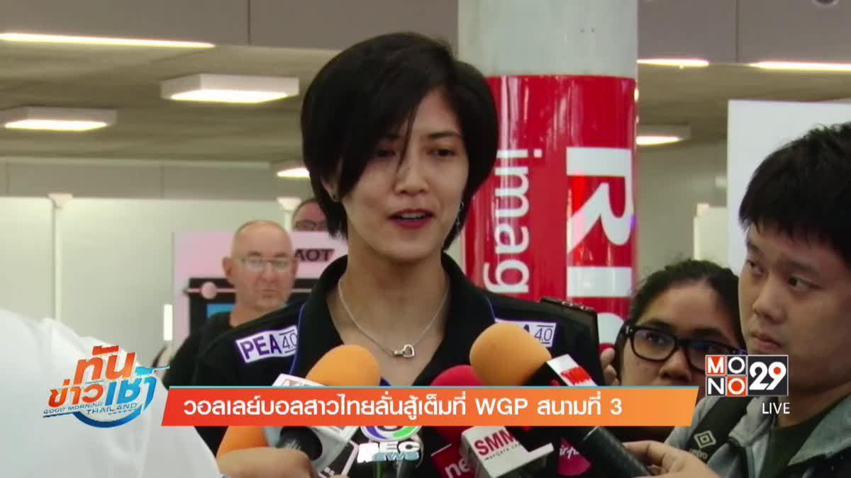 วอลเลย์บอลสาวไทยลั่นสู้เต็มที่ WGP สนามที่ 3