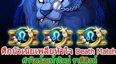 Grand Chase Online เพิ่มโหมด Deathmatch