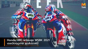 Honda HRC พร้อมลุย WSBK 2021 เรซเปิดฤดูกาล สุดสัปดาห์นี้