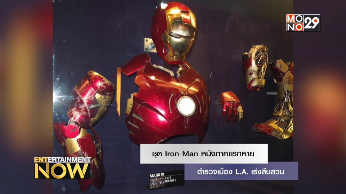 ชุด Iron Man หนังภาคแรกหาย ตำรวจเมือง L.A. เร่งสืบสวน
