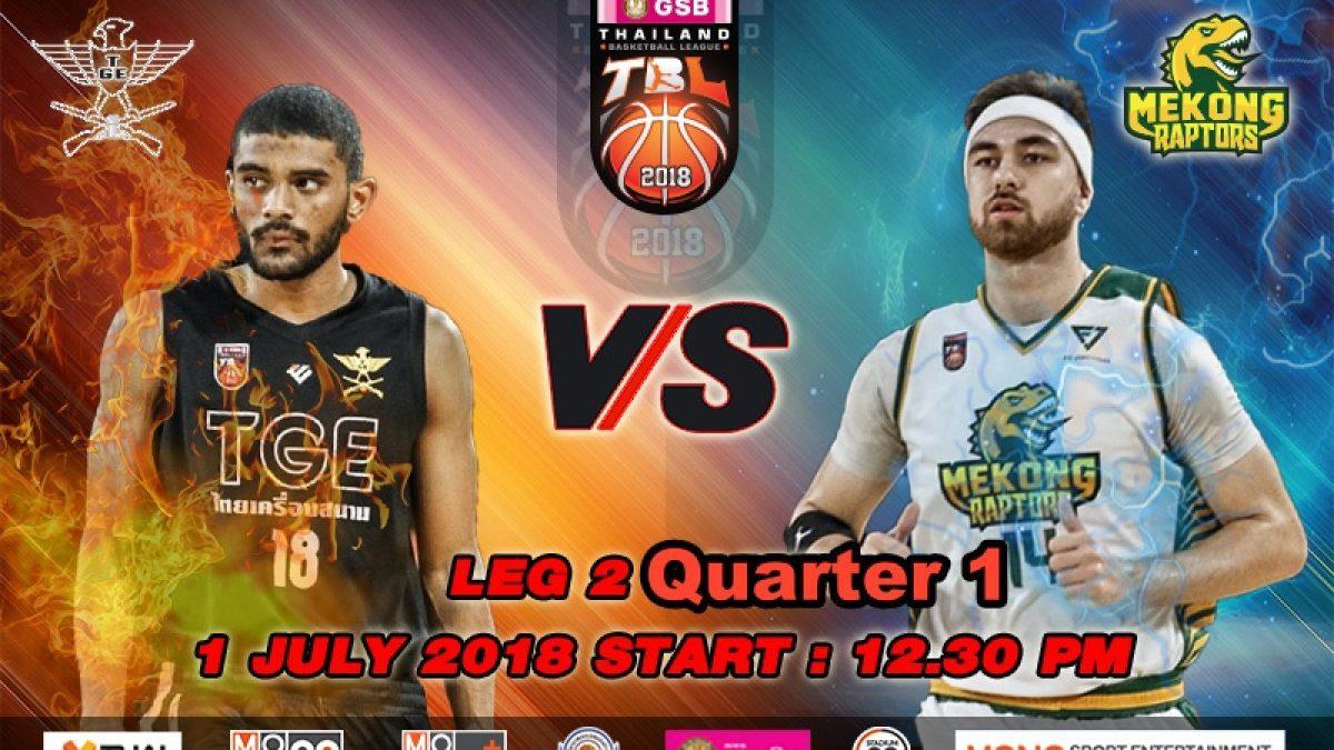 Q1 การเเข่งขันบาสเกตบอล GSB TBL2018 : Leg2 : TGE ไทยเครื่องสนาม VS Mekong Raptors (1 July 2018)