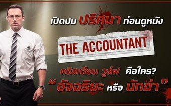 เปิดปมปริศนาก่อนดูหนัง The Accountant คริสเตียน วูล์ฟ คือใคร อัจฉริยะ หรือ นักฆ่า?