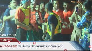 'ตูน' วิ่งถึงราชบุรี เข้ากรุงเทพพรุ่งนี้ จ่อพบนายกฯ 4ธ.ค.นี้