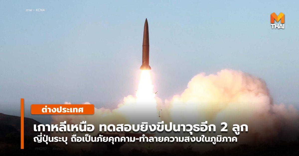 เกาหลีเหนือยิงทดสอบขีปนาวุธ 2 ลูกตกในทะเลนอกเขตญี่ปุ่น/เกาหลีใต้