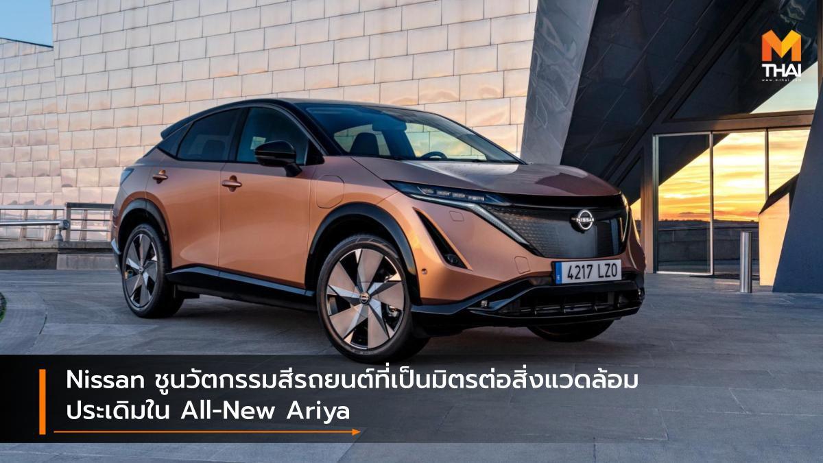 Nissan ชูนวัตกรรมสีรถยนต์ที่เป็นมิตรต่อสิ่งแวดล้อม ประเดิมใน All-New Ariya