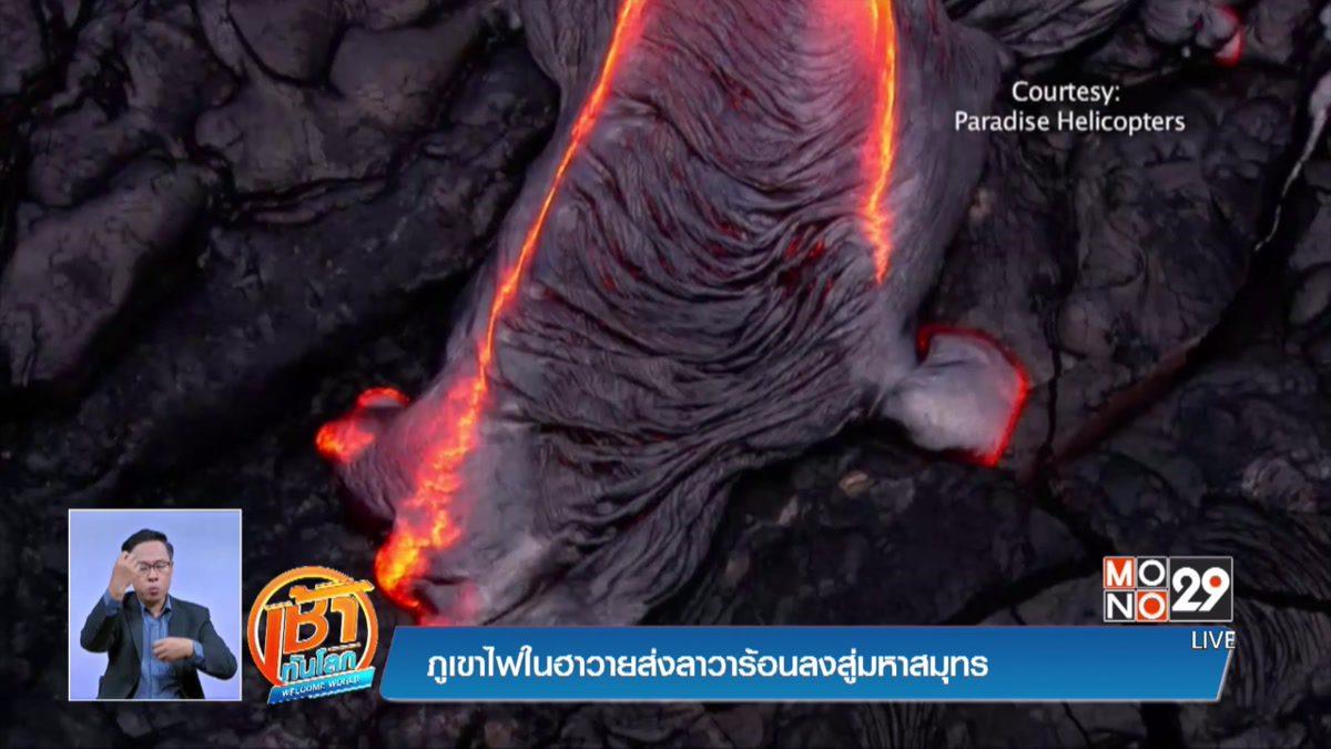 ภูเขาไฟในฮาวายส่งลาวาร้อนลงสู่มหาสมุทร