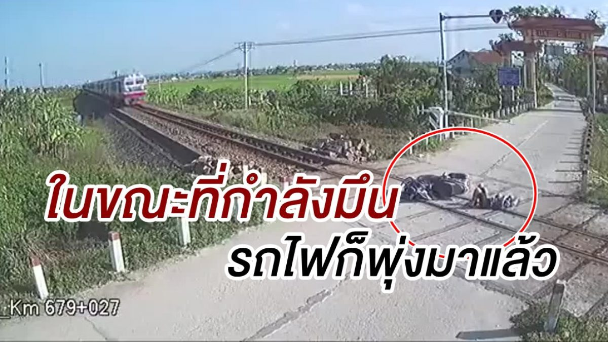 หวาดเสียวแทน! นาที หนุ่มซิ่งชนมอไซค์ชนไม้กั้นทางรถไฟ ในขณะที่รถไฟกำลังพุ่งมา