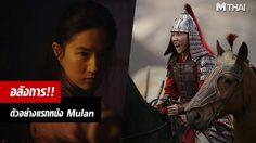 ขนลุก!! หลิวอี้เฟย สวมบทหญิงแกร่งออกรบสู้ชายฉกรรจ์ ในตัวอย่างแรก Mulan