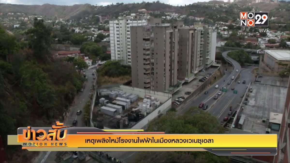 เหตุเพลิงไหม้โรงงานไฟฟ้าในเมืองหลวงเวเนซุเอลา