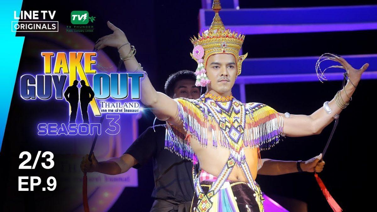 เต้ ภานุวัฒน์ | Take Guy Out Thailand S3 - EP.9 - 2/3 (21 ก.ค. 61)