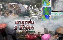 พายุถล่ม 2 ซีกโลก 17-09-61