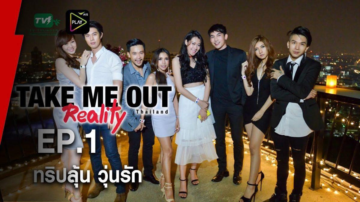 ทริปลุ้น วุ่นรัก - Take Me Out Reality S.2 EP.01 (4 มิ.ย.60) FULLHD