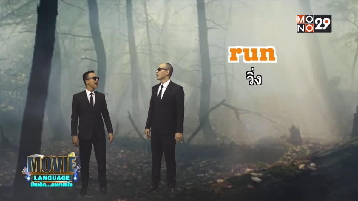 Movie Language จากภาพยนตร์เรื่อง Run All Night คืนวิ่งทะลวงเดือด