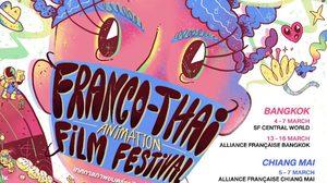 """เอส เอฟ และ สถานทูตฝรั่งเศส จัด """"Franco-Thai Animation Film Festival"""" ปลุกกระแสหนังแอนิเมชั่น พร้อมสร้างสีสันให้วงการภาพยนตร์"""