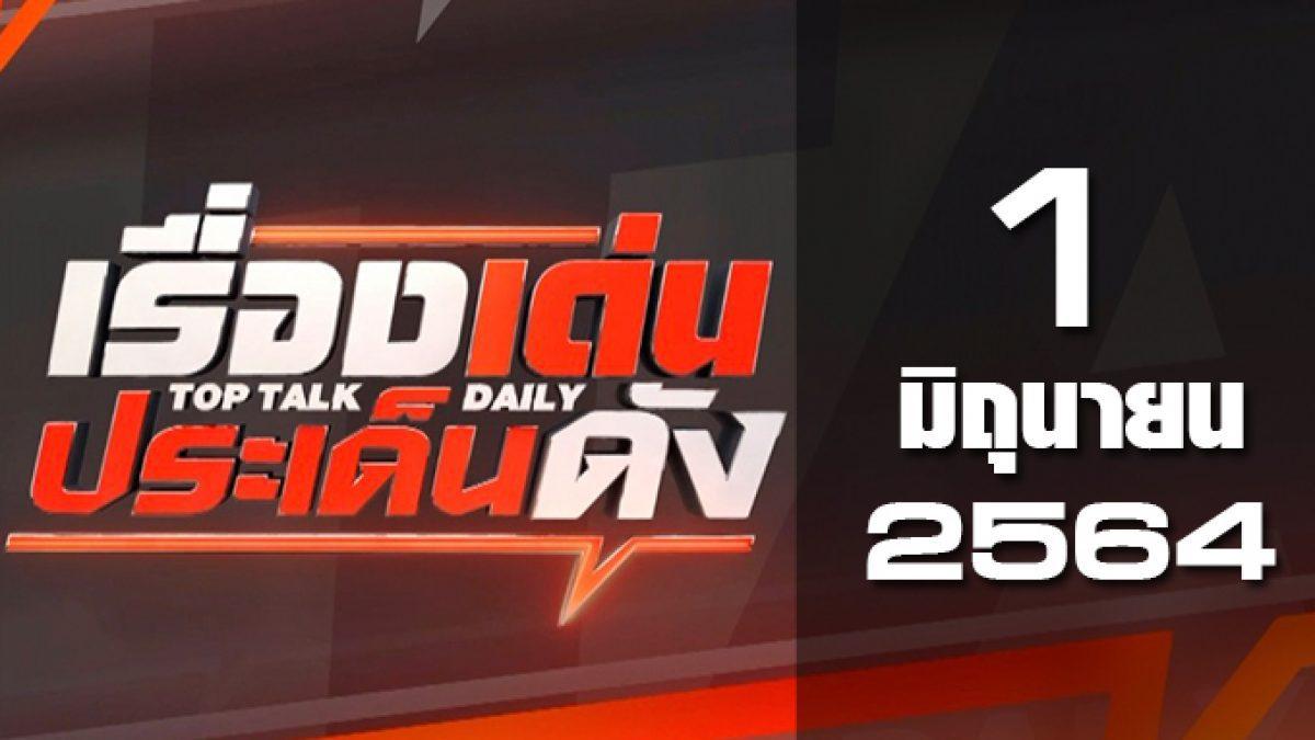 เรื่องเด่นประเด็นดัง Top Talk Daily 01-06-64